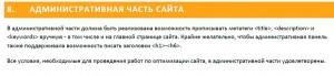 Анализ административной части сайта