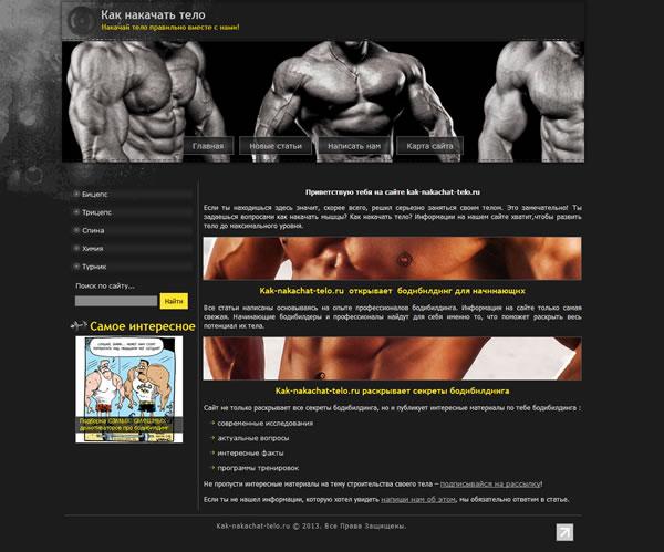 sozdanie-sayta-bodybuilding